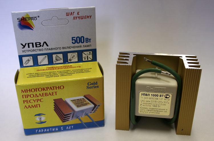 УПВЛ, устройство плавного включения ламп (накаливания, галогенных...
